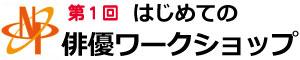 大阪の演技・演劇カルチャースクール【はじめての俳優ワークショップ】 2019年開催 |日本放映プロ主催