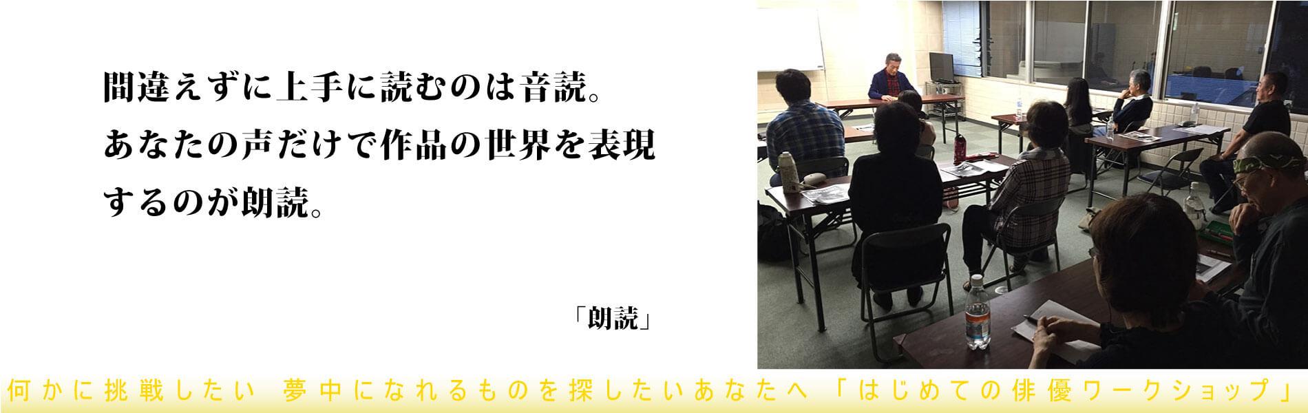 朗読している男性と見ている研究生の写真。間違えずに上手に読むのは音読。あなたの声だけで作品の世界を表現するのが朗読。という文字。