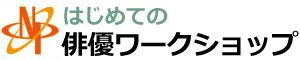 大阪の演技・演劇カルチャースクール【はじめての俳優ワークショップ】 2021年開催 |日本放映プロ主催